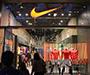 Nike najavljuje 10 tisuća novih radnih mjesta